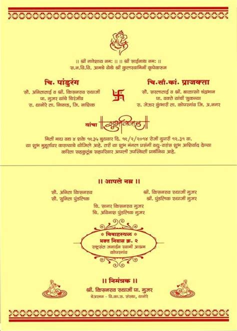 wedding invitation card sle in marathi wedding quotes for cards in marathi image quotes at