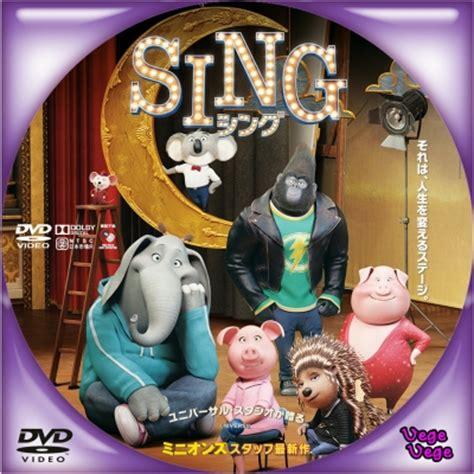 Dvd Sing sing シング ベジベジの自作bd dvdラベル