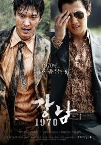 film korea terbaru gangnam 1970 gangnam blues korean movie 2014 강남 1970 hancinema