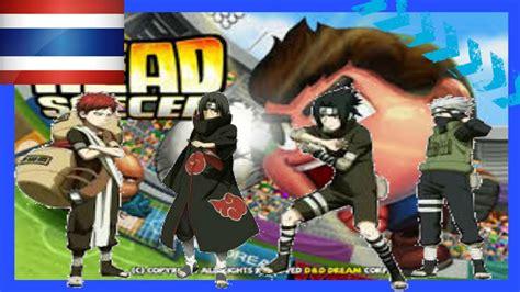 download game head soccer naruto mod apk head soccer v 5 0 7 mod naruto ม นมากต องลอง youtube
