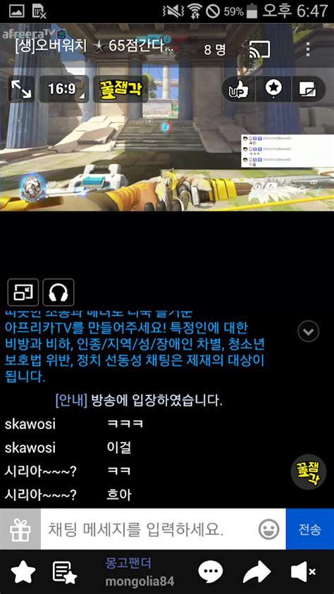 Play Store Korea Afreecatv Korean Android Apps On Play