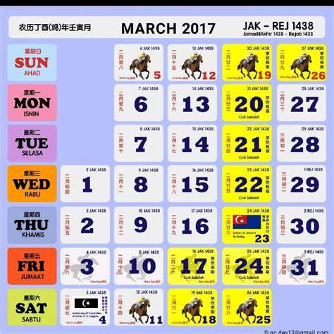 Kalendar Kuda 2018 Mac Kalendar Kuda 2017 Malaysia Dan Senarai Cuti Panjang