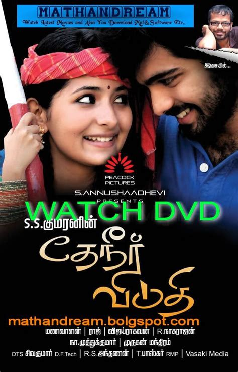 dvd format tamil movies free download theneer viduthi dvd 2011 tamil movie watch now download