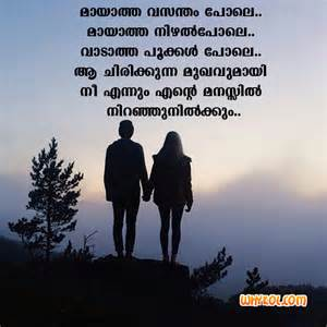 Cute lines about friendship in malayalam