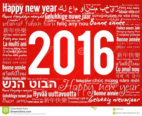 happy new year in language 2016 happy new year in different languages stock photo
