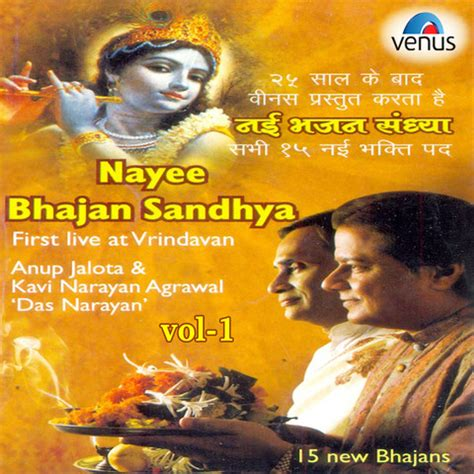 ram ram song ram ram mukh mp3 song nayee bhajan sandhya vol