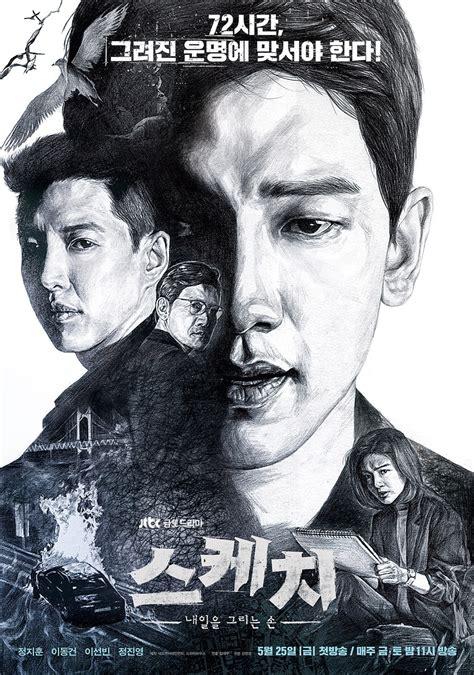 Sketches K Drama by 187 Sketch 187 Korean Drama