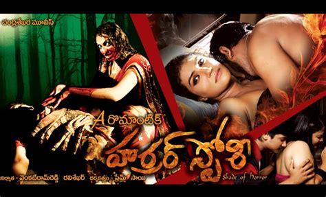 film romantis horor telugu film a romantic horror story stills