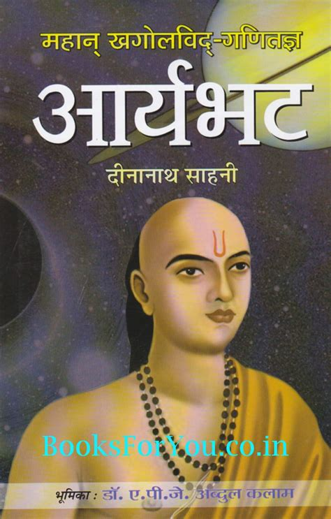 biography in english aryabhatta books for you