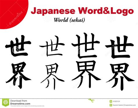 Japanese Word For L by Japanese Word Logo World Stock Vector Image Of