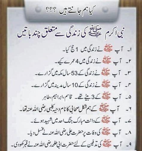 Hazrat Muhammad Saw Ki Zindagi Urdu | hazur pak p b u h ki zindagi mubarak