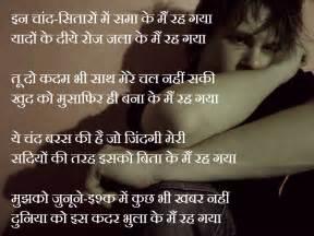 Hindi boy very sad shayari hd wallpapers hd wallpapers