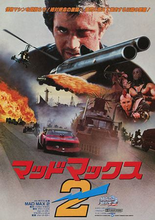freecovers net mad max 2 the road warrior mad max 2 the road warrior japanese poster b5