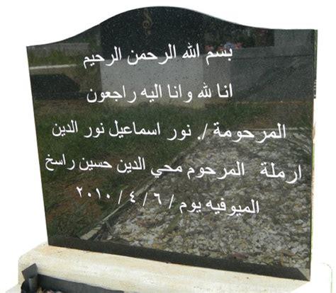 headstone quotes cemetery headstone quotes quotesgram