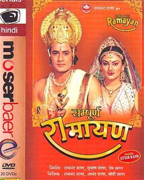 film seri ramayana image gallery surna ramayan