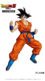 Dragon ball z revival of f son goku