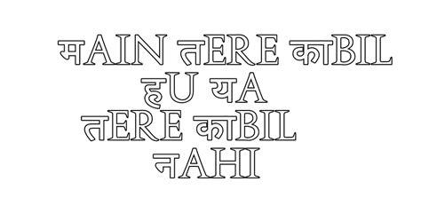tattoo fonts hindi english mix samar editor mix cb text png