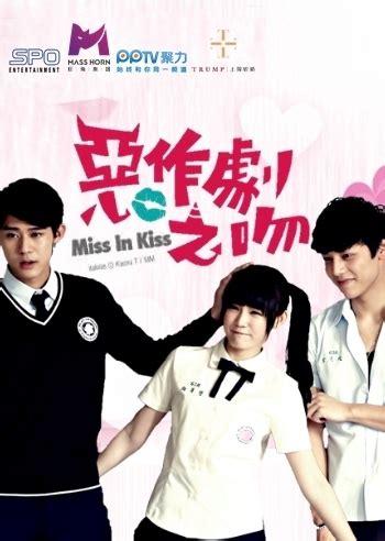 soundtrack film endless love versi taiwan miss in kiss