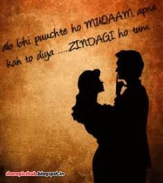 Two lines cute love shayari in hindi sweet romantic shayari in hindi