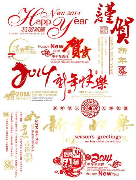 new year year of the rat 2014 2014新年快乐元素psd素材 中国元素 懒人图库