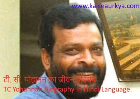 thales biography in hindi language tc yohannan biography in hindi ट स य ह नन क ज वन पर चय