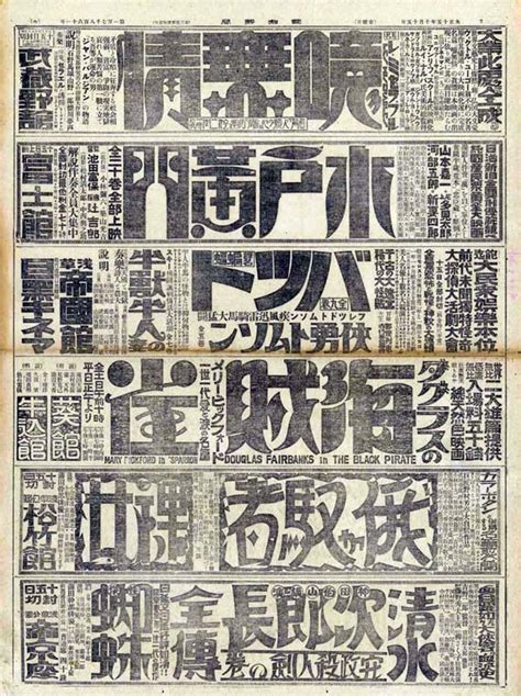 typography japanese bold typography in vintage japanese newspapers