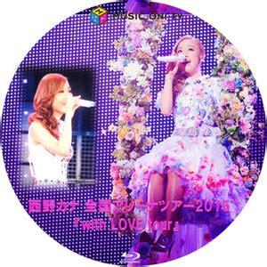 kana nishino with love tour m on 西野カナ 全国アリーナツアー2015 with love tour bdラベル dvdラベル