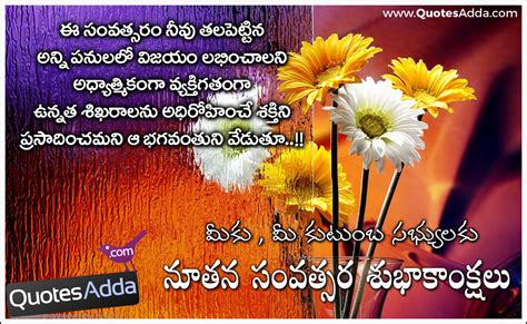 telugu 2017 new year quotes wishes greetings wallpapers
