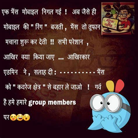 hindi jokes very funny jokes whatsapp funny hindi jokes hindi jokes jokes in hindi