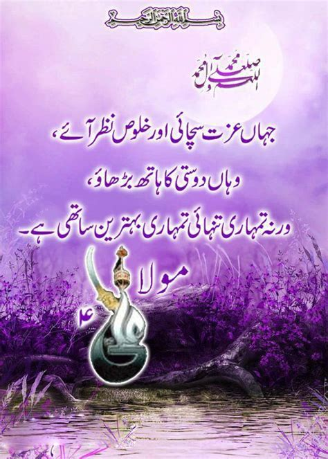 Urdu Quotes About Anniversary. QuotesGram