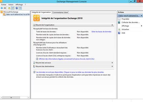 exchange management console probl 232 me exchange management console 2010