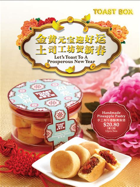 toast box new year open toast box new year goodies promotions 2014