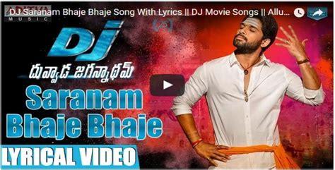 film with songs dj saranam bhaje bhaje song with lyrics dj movie songs