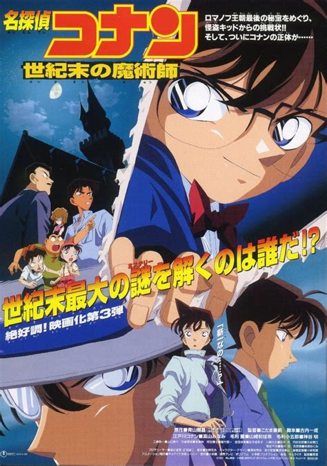 film megaman x sub indo download detective conan the movie 1 16 subtitle indonesia