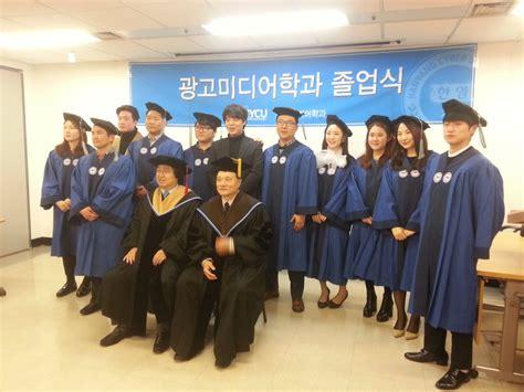 Mba Program At Hanyang Cyber by 2017년 2월 한양사이버대학교 광고미디어학과 학위수여식 졸업식 Hanyang Cyber