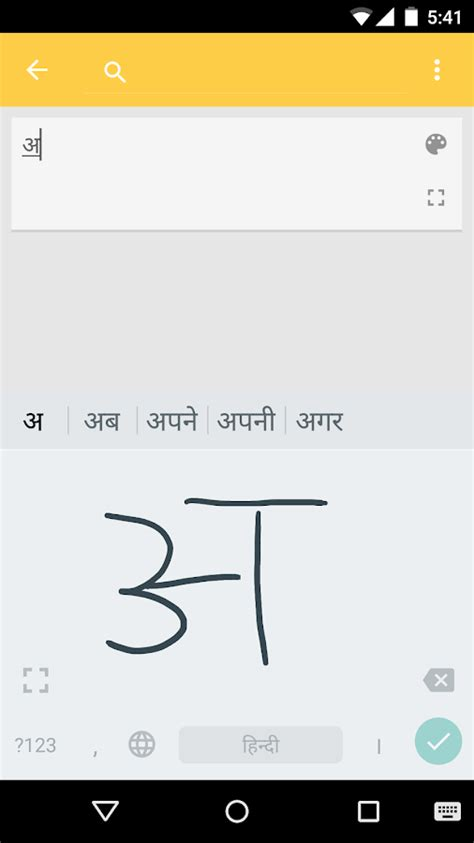 hindi crossword android apps on google play google hindi input android apps on google play