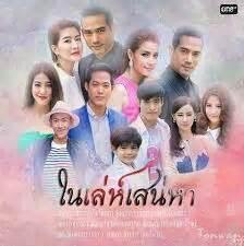 dramacool nai leh saneha nai leh saneha my thai lakorn thai actresses and thai