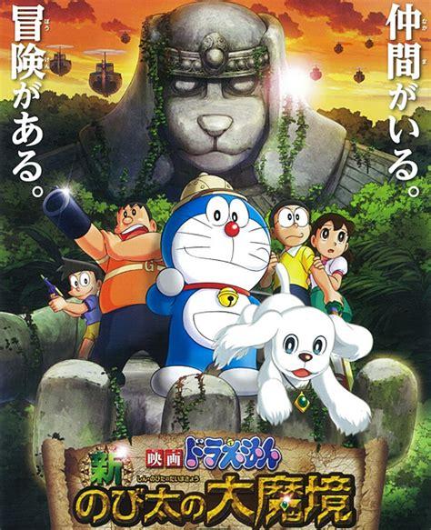 doraemon movie download 2014 ใหม ม อนเอง doraemon the movie 2014 ต โนบ ตะบ กด นแดน