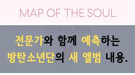 eng  map   soul persona bts map