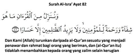 blog tamingsari surah al isra ayat  penawar