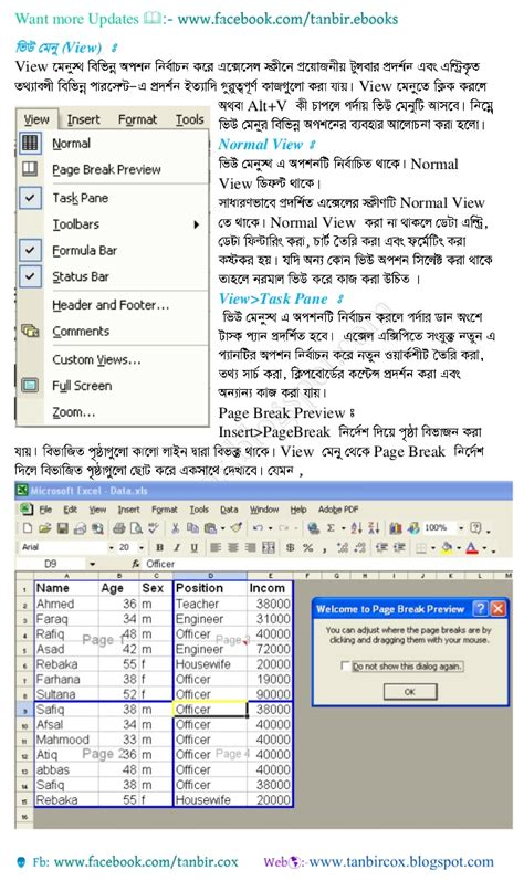 excel tutorial in bangla ms excel bengali complete tutorial with image