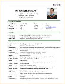 11 resume form for application basic appication