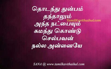 oodal koodal kavithaigal tamil images download friendship tamil kavithaigal in tamil language natpu