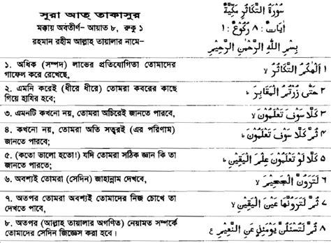 download al quran mp3 with bangla translation bangla translation quran pdf depotinternet
