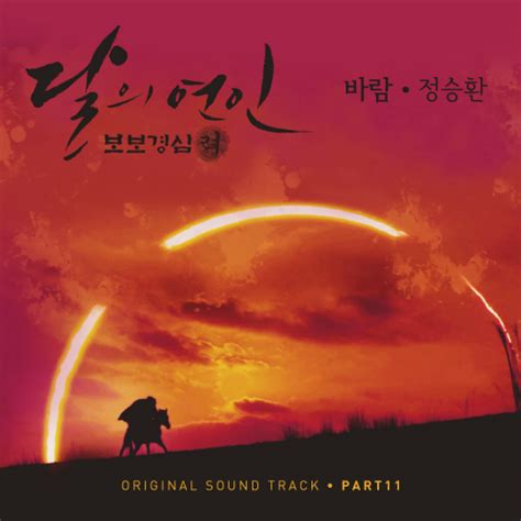download lagu what lovers do download mp3 single jung seung hwan moon lovers