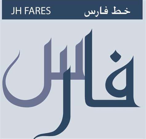 arabic template for adobe illustrator arabic calligraphy fonts 42 free ttf photoshop format
