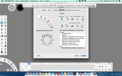 Autodesk Sketchbook Pro 2016 7 2 0 для Mac Os X Noname