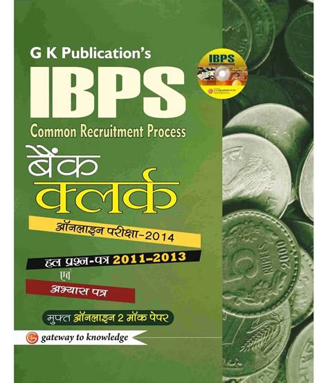 Ank Cwe guide ibps cwe bank clerical cadre