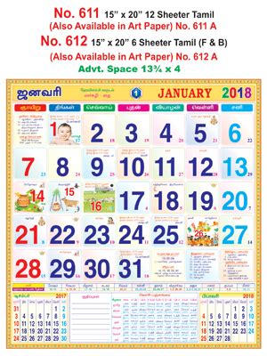 2018 Calendar Tamil R611 Tamil 15 Quot X20 Quot 12 Sheeter Monthly Calendar 2018