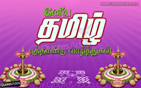 tamil happy new year 2014 quotations quotesadda com